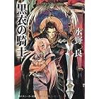 黒衣の騎士 (角川スニーカー文庫)