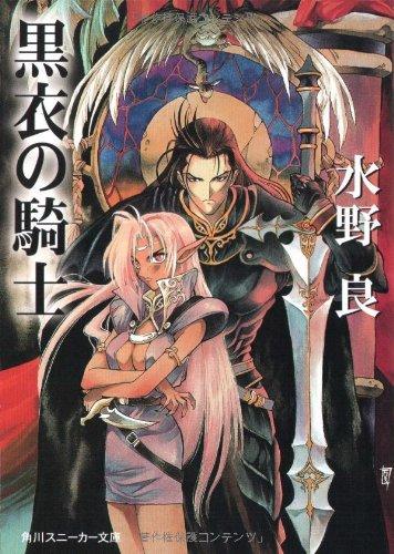 黒衣の騎士 (角川スニーカー文庫)の詳細を見る