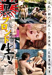 裏ブロンド生ハメ 淫乱の群れと化した若奥様の変態青姦情事 [DVD]