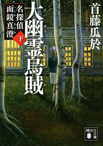 大幽霊烏賊(下) 名探偵 面鏡真澄 (講談社文庫)の詳細を見る