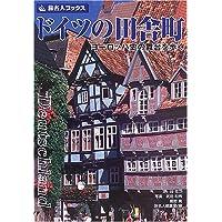 旅名人ブックス44 ドイツの田舎町 第3版