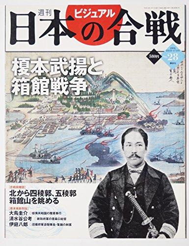 週刊ビジュアル日本の合戦 No.28 榎本武揚と函館戦争 (2006/01/10.17号)