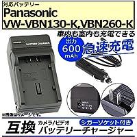 AP カメラ/ビデオ 互換 バッテリーチャージャー シガーソケット付き パナソニック VW-VBN130-K,-VBN260-K 急速充電 AP-UJ0046-PSVBN130-SG