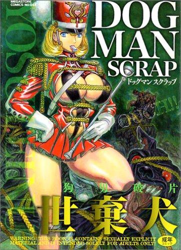 DOGMAN SCRAP (メガストアコミックス)の詳細を見る