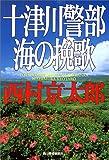 十津川警部 海の挽歌 (ハルキ文庫)