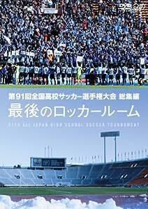 第91回全国高校サッカー選手権大会 総集編  最後のロッカールーム [DVD]