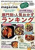 レシピブログmagazine VOL.11 冬号 (扶桑社ムック)