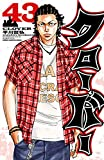 クローバー 43 (少年チャンピオン・コミックス)
