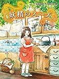 妖精のスープ (スプラッシュ・ストーリーズ)