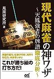 現代麻雀の神ワザ ~天鳳強者の牌譜徹底分析~ (マイナビ麻雀BOOKS)