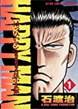 ★【100%ポイント還元】【Kindle本】HAPPY MAN 爆裂怒濤の桂小五郎 : 1 (アクションコミックス)が特価!