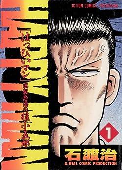 [石渡治]のHAPPY MAN 爆裂怒濤の桂小五郎 : 1 (アクションコミックス)