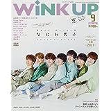 WiNK UP (ウインクアップ) 2021年 9月号