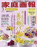 家庭画報プレミアムライト版 2018年3月号 [雑誌]