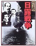 写説 日露戦争―「日本外交」総力戦