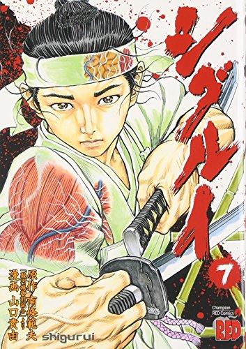 シグルイ 7 (チャンピオンREDコミックス)の詳細を見る