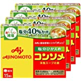味の素KK コンソメ〈塩分ひかえめ〉固形15個入箱×4個【減塩】