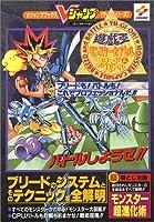 遊☆戯☆王モンスターカプセルブリード&バトル―プレイステーション (Vジャンプブックス ゲームシリーズ)