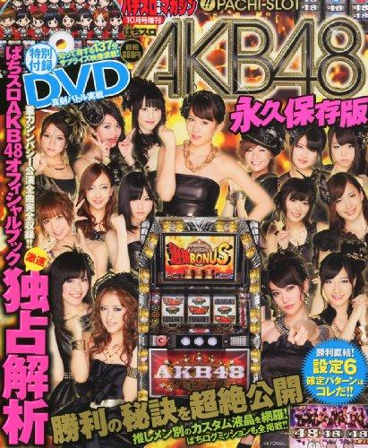 ぱちスロAKB48 永久保存版 2013年 10月号 [雑誌]