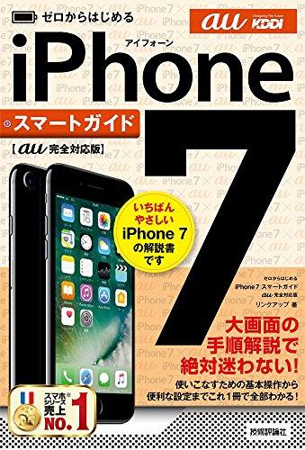 ゼロからはじめる iPhone 7スマートガイド au完全対応版