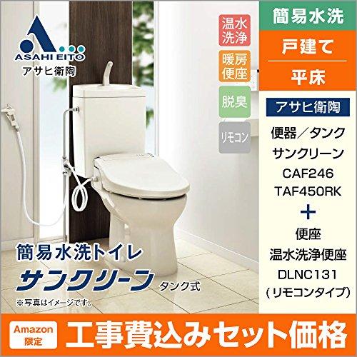 リフォーム(工事込み) | ASAHI EITO トイレ | サンクリーン 汲取り式(平床)からのリフォーム | 温水洗浄便座 DLNC131 | リフォーム本舗
