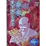信長天下統一の夢幻―マンガ日本の歴史 (Chuko コミック Lite 44)