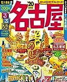 るるぶ名古屋'20 (るるぶ情報版国内) 画像