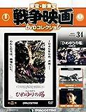 東宝・新東宝戦争映画DVD 34号 (ひめゆりの塔 1995年) [分冊百科] (DVD付) (東宝・新東宝戦争映画DVDコレクション)