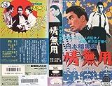 日本暗黒史~情無用~ [VHS]