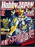月刊ホビージャパン2015年4月号