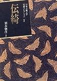 伝綺 (日本古典文学幻想コレクション (2))