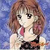 〈ANIMEX1200 Special〉(16)ママレードボーイ Vol.2 メッセージ、愛する人へ・・・~劇伴&ナレーションアルバム~
