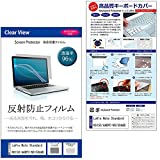 メディアカバーマーケット NEC LaVie Note Standard NS150/AAB PC-NS150AAB【15.6インチ(1366x768)】機種用 【シリコンキーボードカバ..