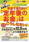 荻原博子の年金で足りない「定年後のお金」はこうしなさい! (生活シリーズ―超早わかり図解)