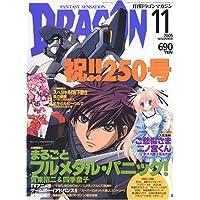 DRAGON MAGAZINE (ドラゴンマガジン) 2005年 11月号