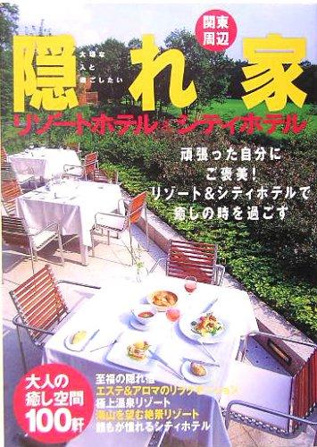 関東周 辺隠れ家リゾートホテル&シティホテル
