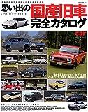 思い出の国産旧車完全カタログ (NEKO MOOK)