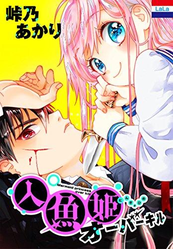 人魚姫オーバーキル (花とゆめコミックス)