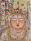 両界曼荼羅 東寺蔵 国宝「伝真言院両界曼荼羅」の世界