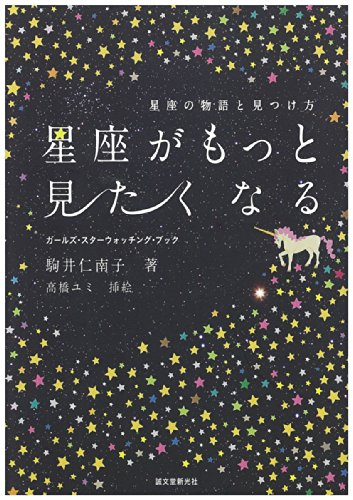 星座がもっと見たくなる:星座の物語と見つけ方 (ガールズ・スターウォッチング・ブック)
