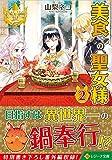 美食の聖女様〈2〉 (レジーナ文庫)
