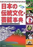 日本の伝統文化・芸能事典 画像