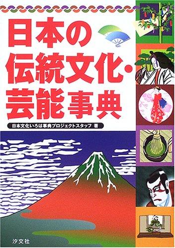 日本の伝統文化・芸能事典
