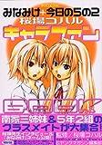 みなみけ+今日の5の2キャラファンBOOK (KCデラックス)