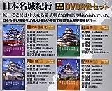 日本名城紀行DVD全8巻セット