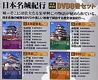 日本名城紀行 DVD全8巻セット