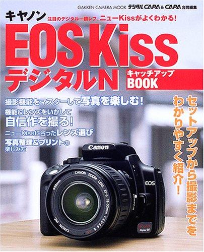 キヤノンEOS KissデジタルNキャッチアップBOOK—キャッチアップBOOK (Gakken camera mook)