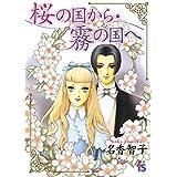 桜の国から霧の国へ (flowers コミックス)