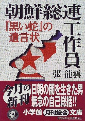 朝鮮総連工作員―『黒い蛇』の遺言状 (小学館文庫)
