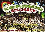 アンタッチャブル山崎弘也とゆかいな仲間達 [DVD]